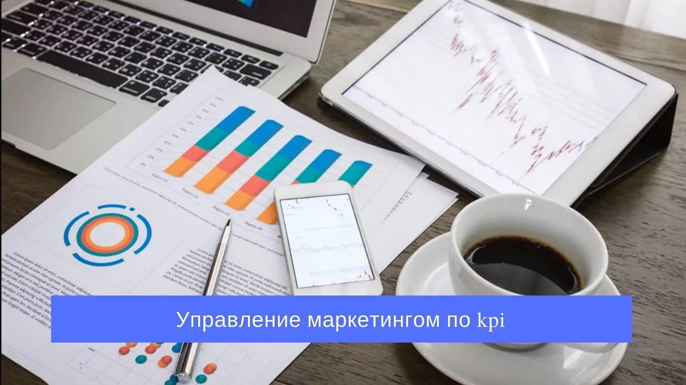 Цели и задачи процесса управления маркетингом